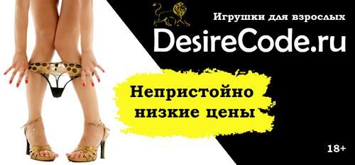DisireCode